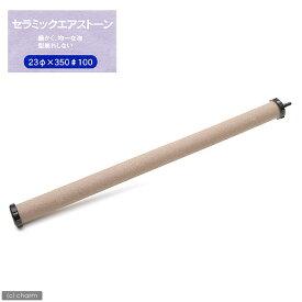 いぶきエアストーン セラミックエアストーン 直径23×350 #100 エアーストーン 関東当日便