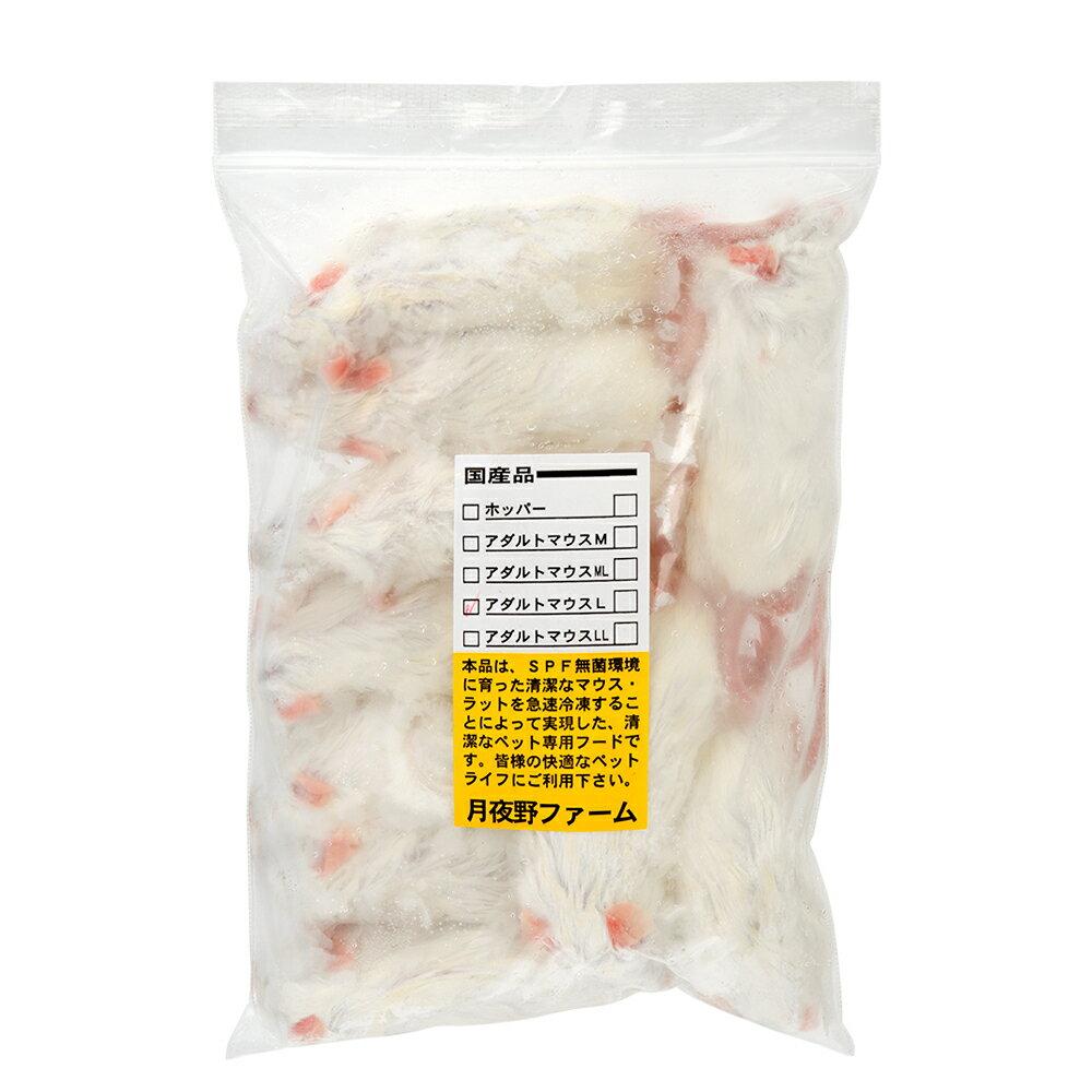 冷凍★アダルトマウスL(10匹)月夜野ファーム 冷凍マウス 別途クール手数料 常温商品同梱不可