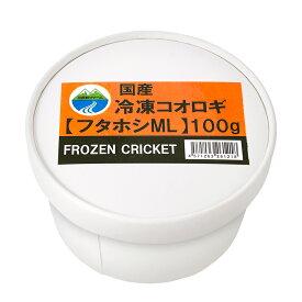 冷凍★フタホシML 100g 月夜野ファーム 冷凍コオロギ 国産 別途クール手数料 常温商品同梱不可