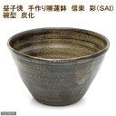 アウトレット品 国産 手作り睡蓮鉢 益子焼 彩(SAI) 碗型 炭化 直径約40cm ビオトープ 訳あり 関東当日便