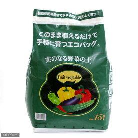 実のなる野菜の土 15L(5kg) エコバック 園芸 土 お一人様2点限り 関東当日便