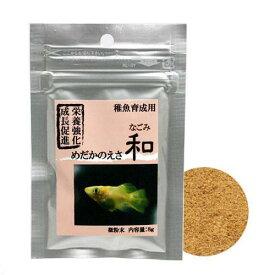 めだかのえさ 和(なごみ) 稚魚育成用 8g(ピンクパケ) メダカ エサ 餌 関東当日便