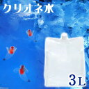 (海水魚)足し水くん 天然海水「クリオネ水」(海洋深層水) 3リットル クリオネ飼育 航空便不可
