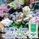 (海水魚)天然海水(海洋深層水)200リットル +PSBQ10 30mL×7袋 同梱不可・航空便不可 送料無料