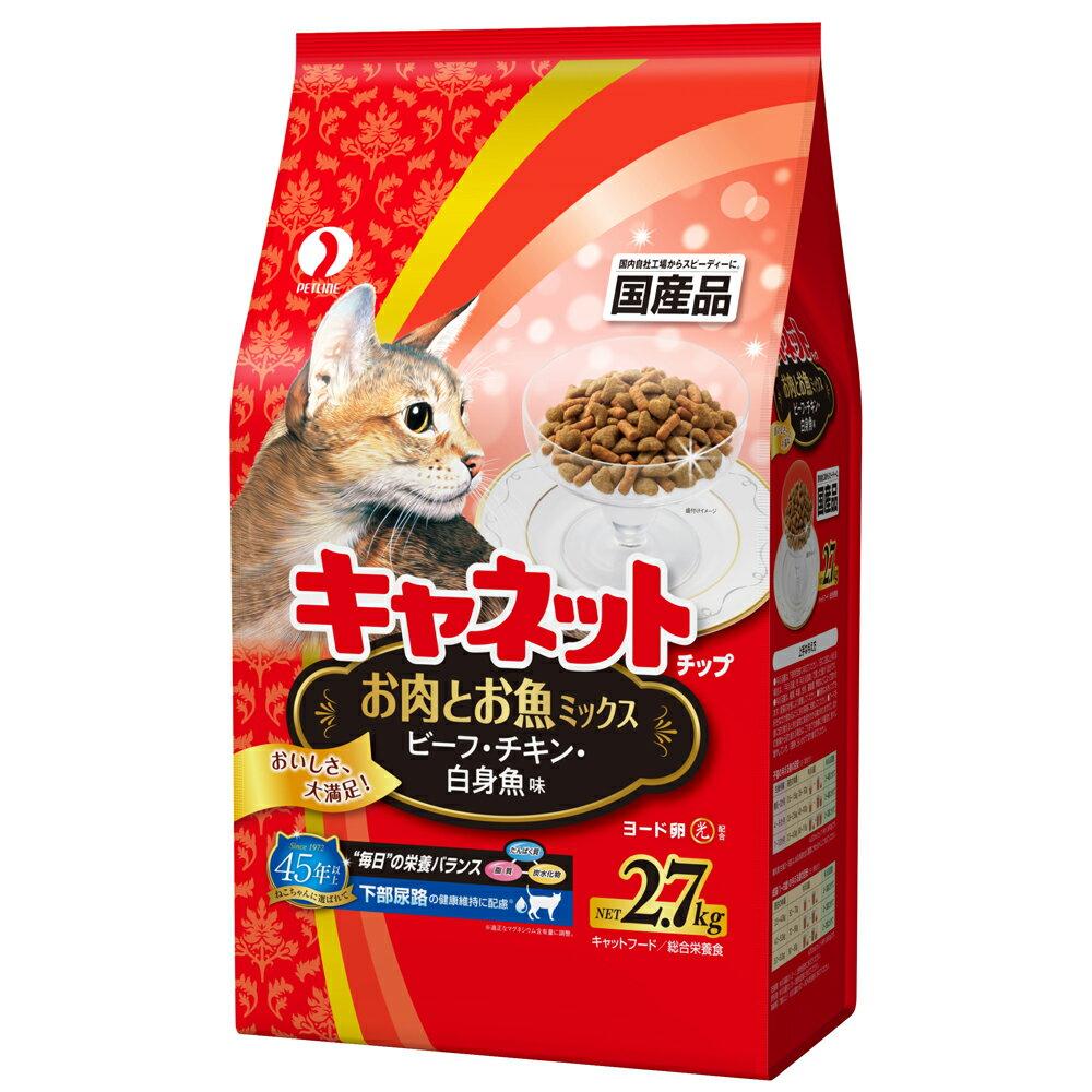 キャネットチップ お肉とお魚ミックス 2.7kg キャットフード 国産 お一人様5点限り 関東当日便
