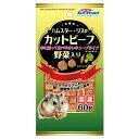 ミニアニマン ハムスター・リスのカットビーフ 野菜入り 60g【HLS_DU】 関東当日便