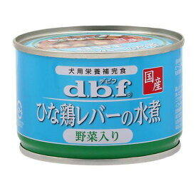 デビフ ひな鶏レバーの水煮 野菜入り 150g 24缶入り 関東当日便