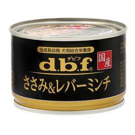 デビフ ささみ&レバーミンチ 150g 24缶入り 関東当日便