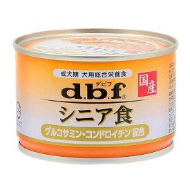 デビフ シニア食 グルコサミン・コンドロイチン配合 150g 24缶入り 関東当日便