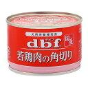 箱売り デビフ 若鶏肉の角切り 150g 1箱24缶入 関東当日便