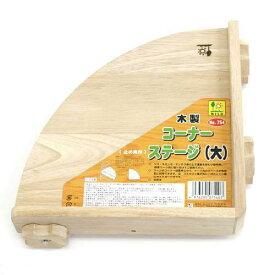 三晃商会 SANKO 木製コーナーステージ 大 チンチラ モモンガ チンチラ ステージ 木製 関東当日便