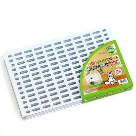 マルカン プラスチックすのこ 2枚組 ラビットケージH50/H60用 うさぎ ケージ 関東当日便