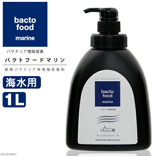 日本動物薬品 ニチドウ アクアマスターズ バクトフードマリン 1L 海水用 脱窒バクテリア増殖促進剤 関東当日便