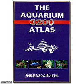 アウトレット品 THE AQUARIUM 3200 ATLAS (熱帯魚3200種大図鑑) 訳あり 関東当日便