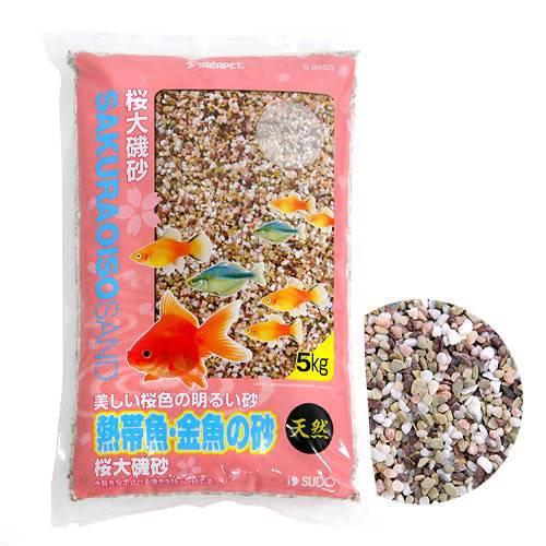 スドー 熱帯魚・金魚の砂 桜大磯砂 5kg お一人様4点限り 関東当日便