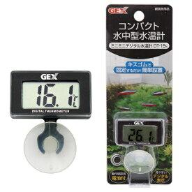GEX ミニミニデジタル水温計 DT−15N ジェックス 関東当日便