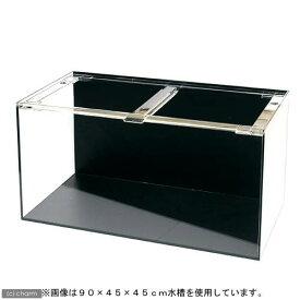 □メーカー直送 (受注生産)アクリル水槽2面ブラック(底・背面)寸法90×45×45cm 板厚6×6×5mm 90cm水槽 同梱不可 別途送料
