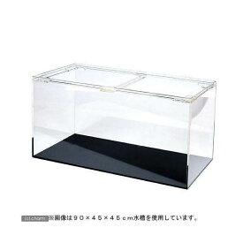 □メーカー直送 (受注生産)アクリル水槽1面ブラック(底)(寸法120×60×45cm 板厚8×8×6mm) 同梱不可 別途送料