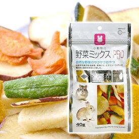 マルカン 小動物の野菜ミックス PRO 40g 関東当日便
