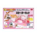三晃商会 SANKO ハムポット スターターセット ピンク・5点セット (37.5×37×24cm) 関東当日便
