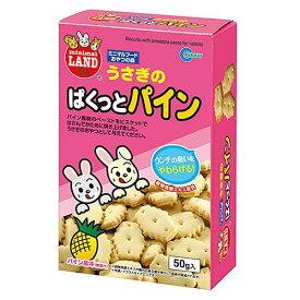 マルカン うさぎのぱくっとパイン 50g うさぎ おやつ 関東当日便