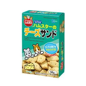 マルカン ハムスターのチーズサンド 50g ハムスター おやつ 関東当日便
