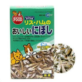 マルカン リス・ハムのおいしいにぼし 35g ハムスター リス おやつ 関東当日便
