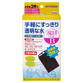 コトブキ工芸 kotobuki プロフィットフィルターF2/X2用 荒目マットB 3枚入 関東当日便