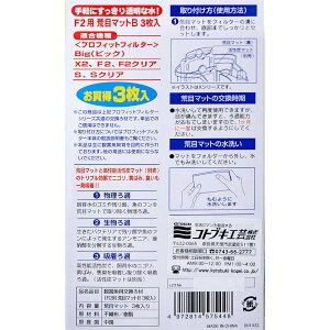 プロフィットフィルターF2/X2用荒目マットB3枚入関東当日便
