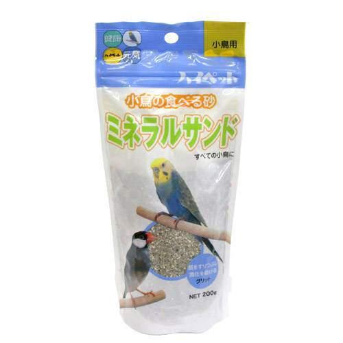 ハイペット ミネラルサンド 200g 鳥 フード 餌 えさ 塩土 関東当日便