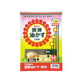 お一人様5点限り 醗酵油かす 入混合 粉末 2kg(有機質) 関東当日便
