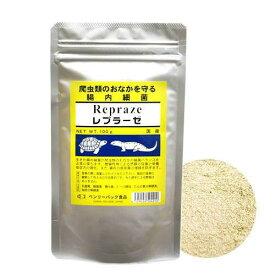 レプラーゼ 100g 爬虫類 サプリメント 添加剤 関東当日便