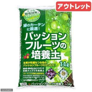 アウトレット品 パッションフルーツの培養土 14L(7.5kg) グリーンカーテン 園芸 培養土 お一人様2点限り 訳あり 関東当日便