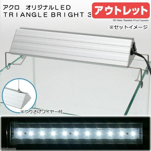 アウトレット品 アクロ TRIANGLE LED BRIGHT 300 1400lm 30cm水槽用照明 ライト アクアリウムライト【HLS_DU】 関東当日便
