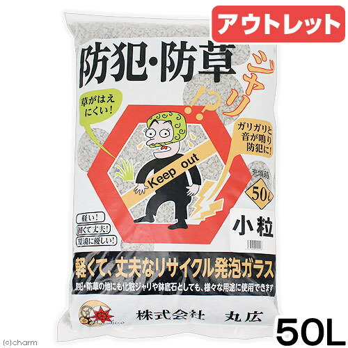 アウトレット品 防犯防草砂利(小粒) 50L ナチュラルグレー 訳あり 関東当日便