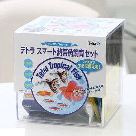 テトラ お一人様2点限り スマート熱帯魚飼育セット SP−17TF 関東当日便