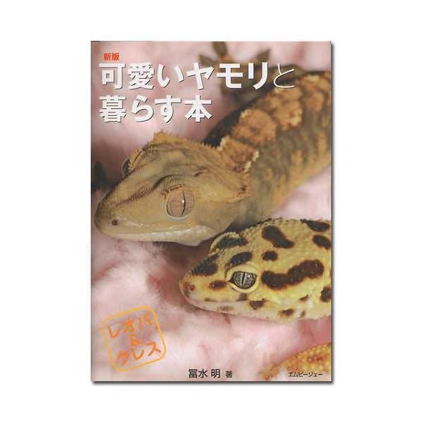 新版 可愛いヤモリと暮らす本〜レオパ&クレス〜 関東当日便