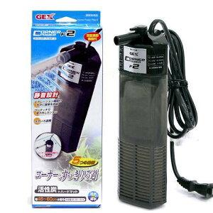 GEX 本体 コーナーパワーフィルター F2 45〜60cm水槽用水中フィルター(ポンプ式) 関東当日便