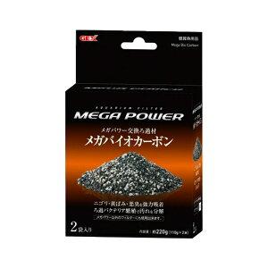 メガパワー交換ろ過材メガバイオカーボン220g(110g×2袋)
