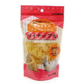 アラタ ウサギ専用 フルーツごのみ パイナップル 180g うさぎ おやつ 関東当日便