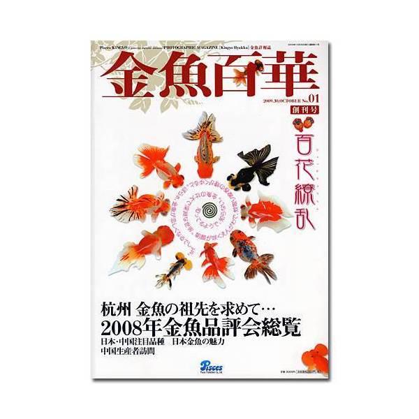 金魚百華 No.1 創刊号 関東当日便