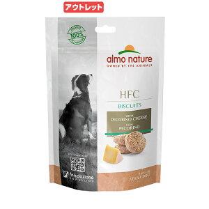 賞味期限:2021年02月15日 アルモネイチャー HFCビスケットドッグ 羊のチーズ 54g(6g×9個入) 訳あり 関東当日便