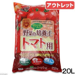アウトレット品 野菜の培養土 トマト用 20L(11kg) 園芸 培養土 ガーデニング お一人様2点限り 訳あり 関東当日便