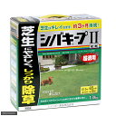 シバキープ2 粒剤 1.3kg 約3ヶ月効果持続 32・5〜65平方メートル(約10〜19坪) 散布器手袋つき 関東当日便