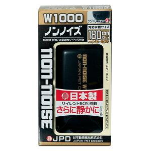 日本動物薬品 ニチドウ ノンノイズ W−1000 日本製 120cm以上水槽用エアーポンプ 関東当日便