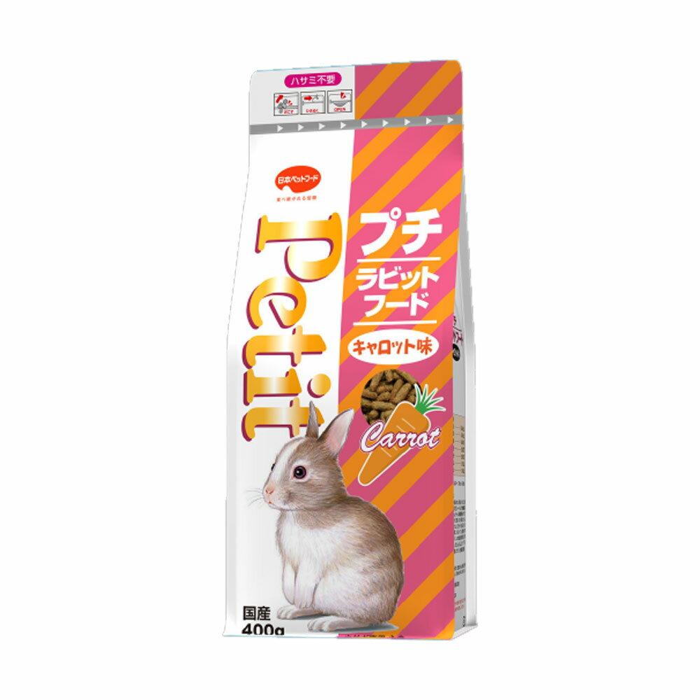 フィード・ワン プチ ラビットフード キャロット味 400g 関東当日便