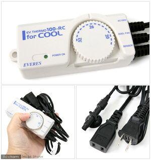 EVサーモ100−RC(冷却ファン用)