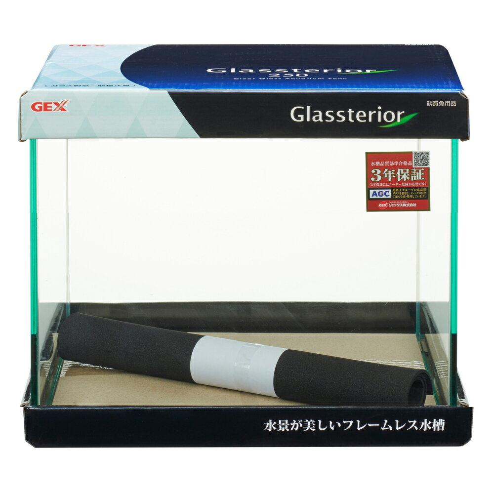 グラステリア300水槽 (30×20×25)30cm水槽(単体) お一人様2点限り 関東当日便