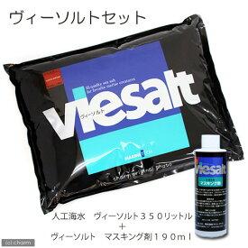 ヴィーソルトセット(人工海水 350リットル+マスキング剤 190mlのおまけつき) 人工海水 関東当日便