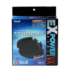テトラ VXブラックスポンジ MEDIA2 関東当日便